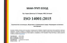 Certificate_ISO_14001_bg