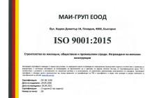 Сертификат за качество ISO 9001