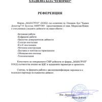 Референция от Еурофрио ООД
