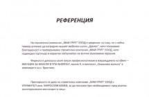 Референция от мебелен магазин Дуситекс