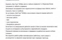 Референция от МСМ Клима ООД