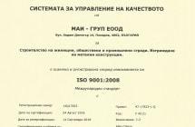 ISO_9001_BG