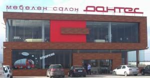 Мебелен магазин Дантес