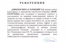 Референция от Еврохоспитал, Пловдив
