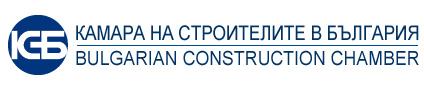 Удостоверения от Камара на строителите в България