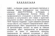 Препоръка от ОДБГ, Хасково