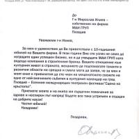 pozdravitelno_pismo_stefan_danailov