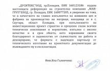 Референция от Дуситекс за строителна компания МАИ-ГРУП