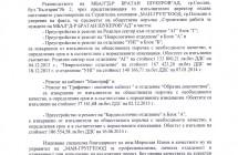 udostoverenie_bratan_shukerov1