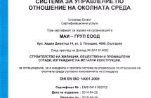 upravlenie_okolna_sreda